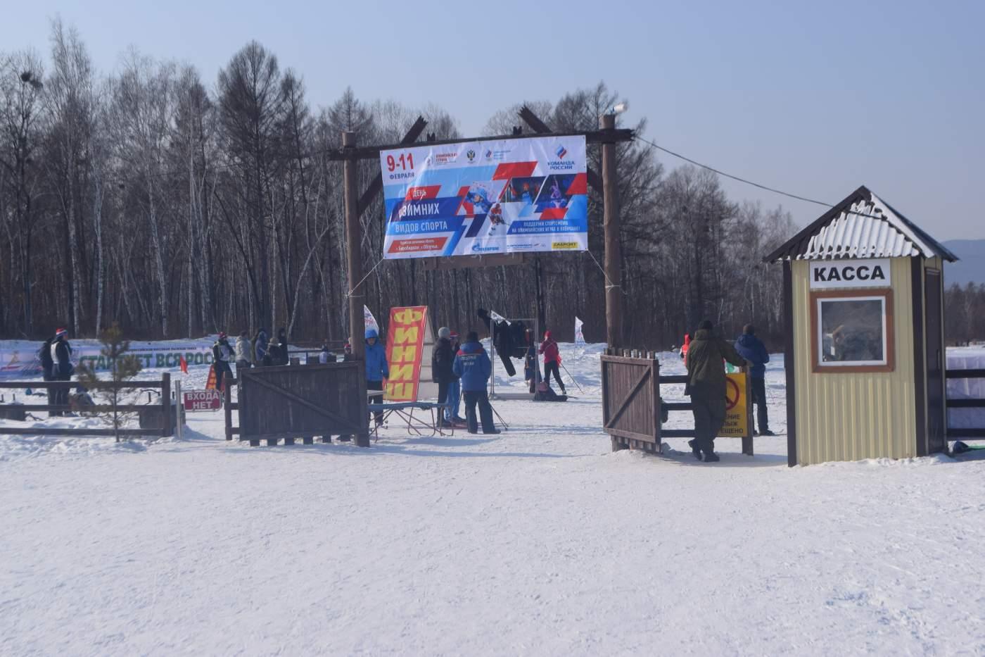 den-zimnih-vid-sp-2018_01