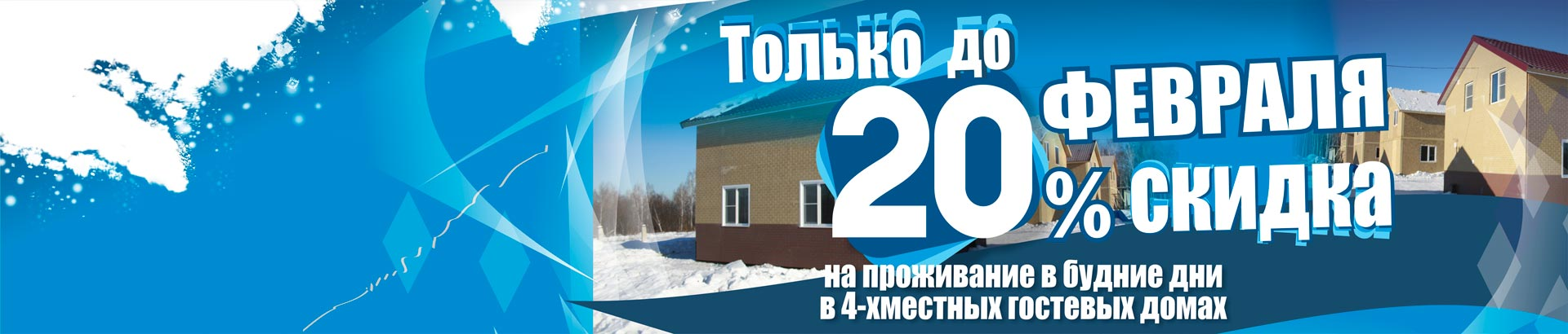 20-fevralya-banner_2